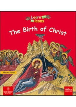 Marina Paliaki: The Birth of Christ. Orthodox Children's Board Book