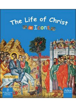 Marina Paliaki: The Life of Christ. Orthodox Children's Board Book